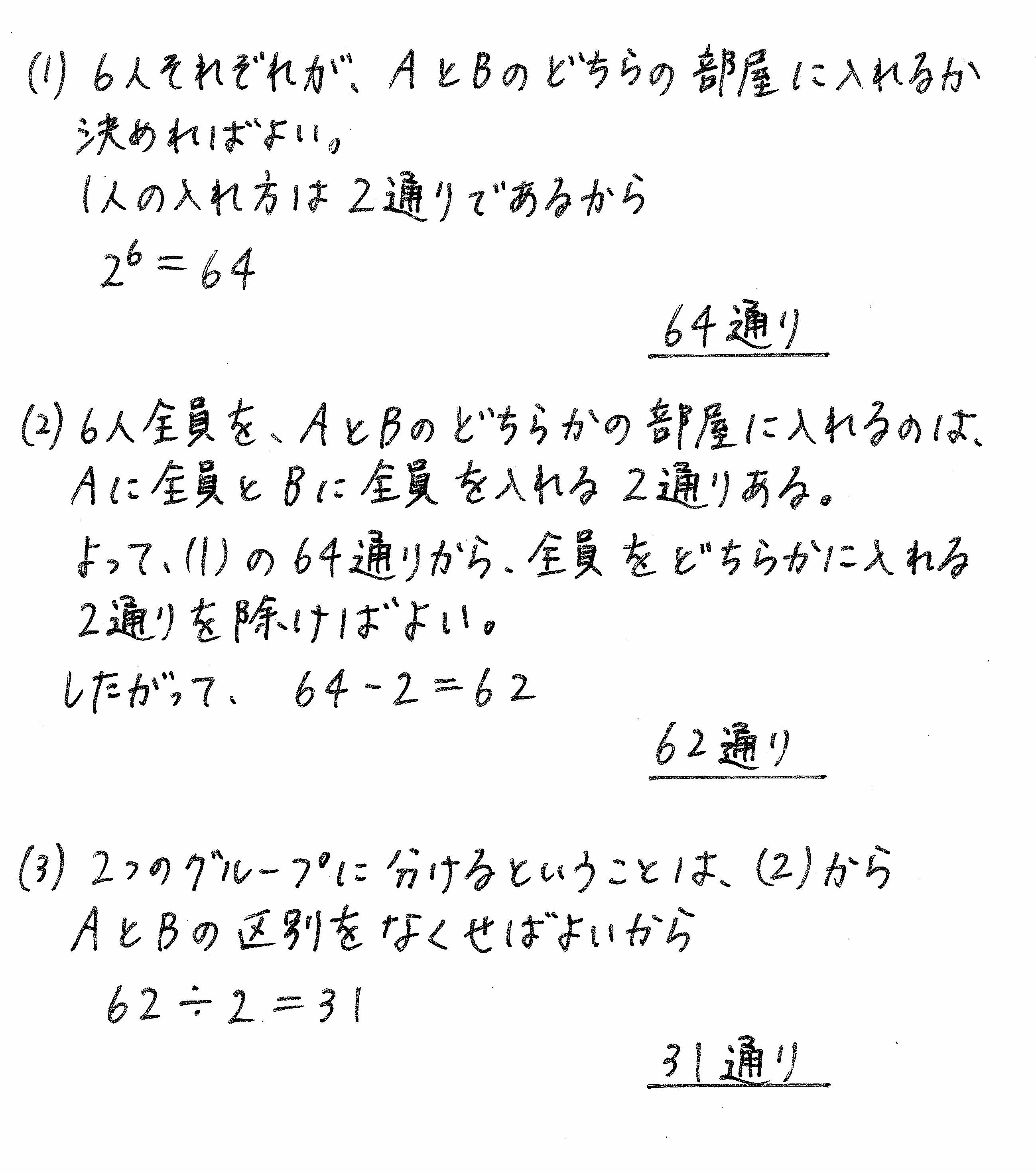 改訂版数学A327-P70-8
