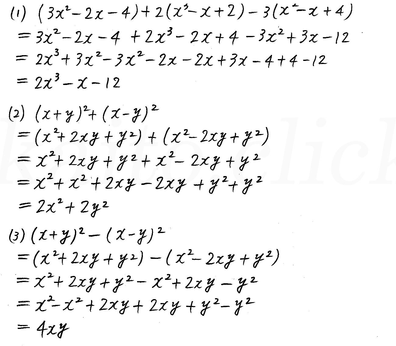 改訂版数学1/327-1-1解答