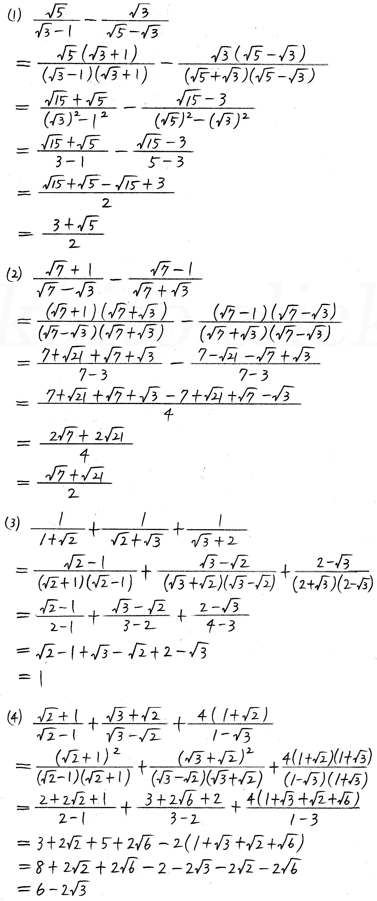 改訂版数学1/327-1-10解答