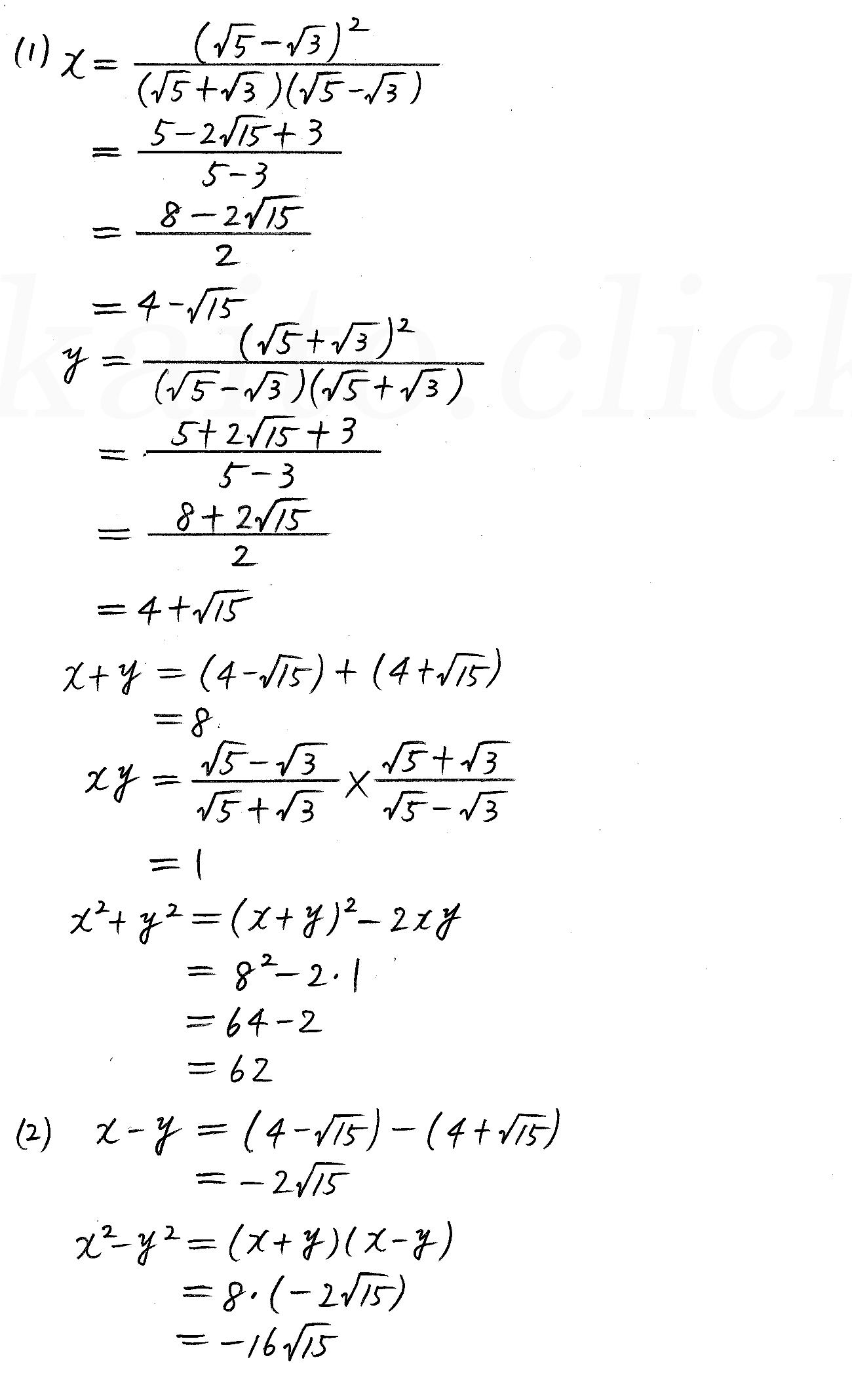 改訂版数学1/327-1-11解答