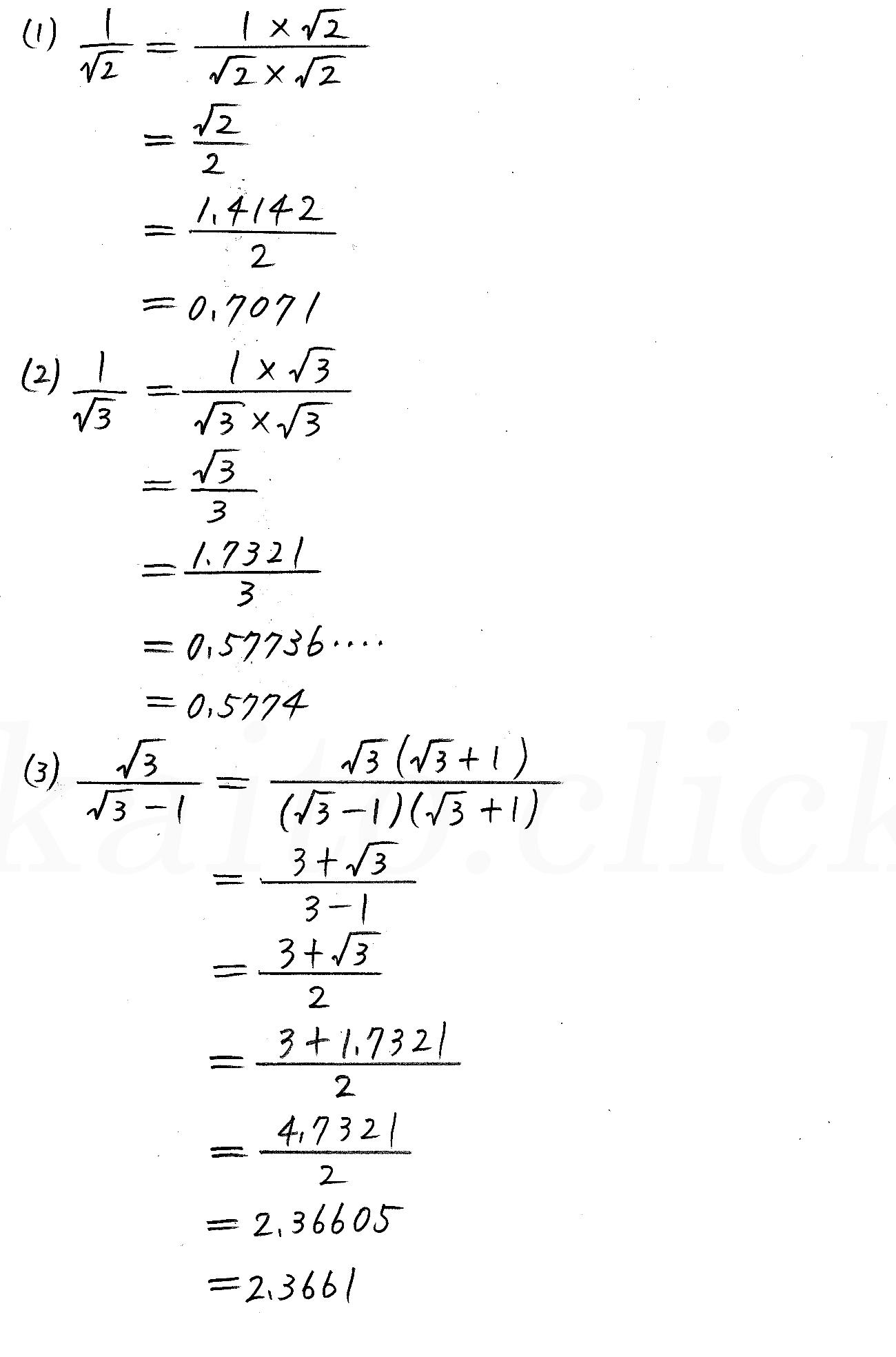 改訂版数学1/327-1-12解答
