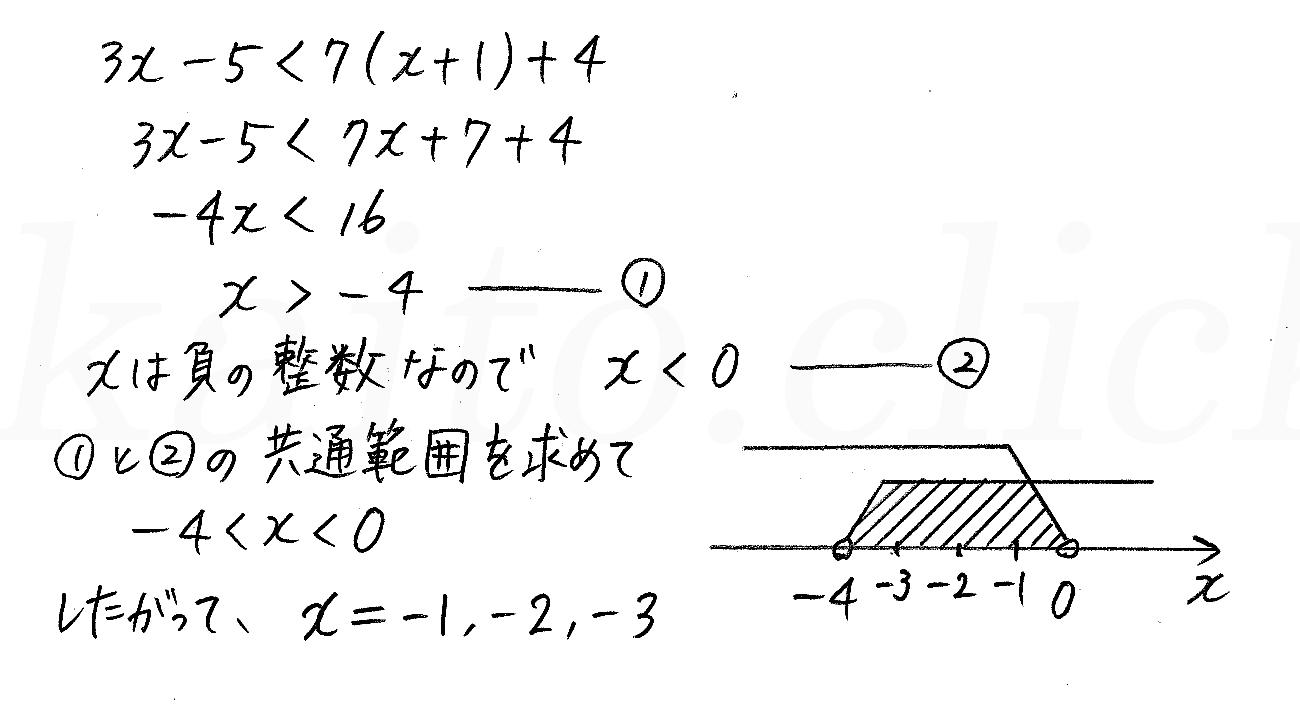 改訂版数学1/327-1-14解答