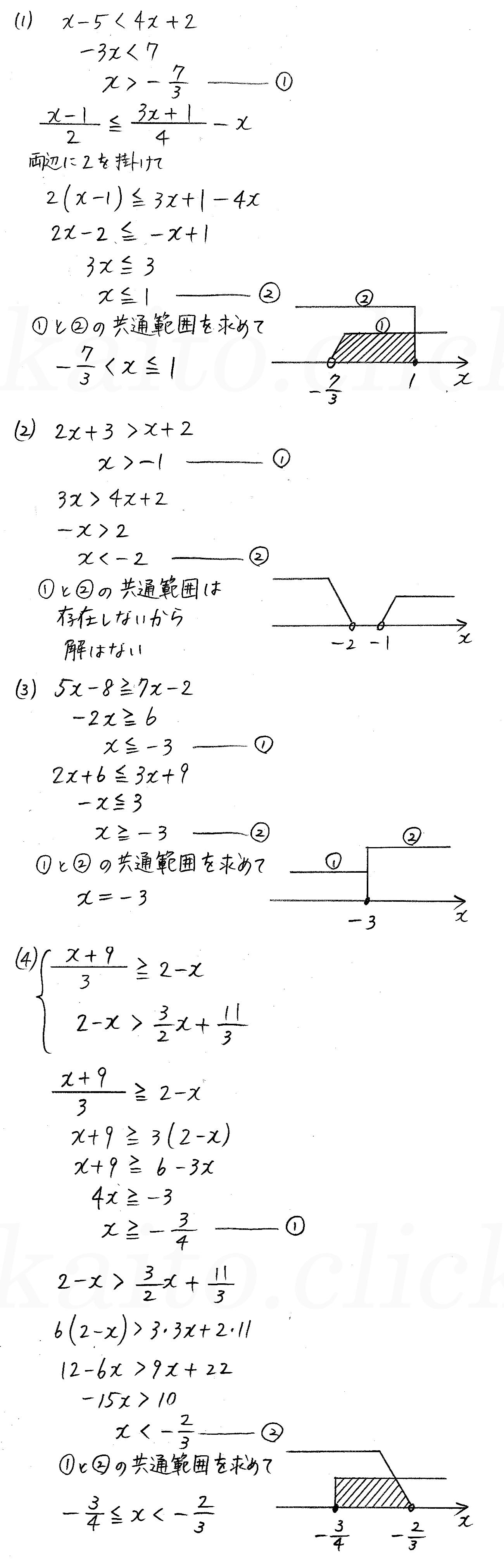 改訂版数学1/327-1-16解答