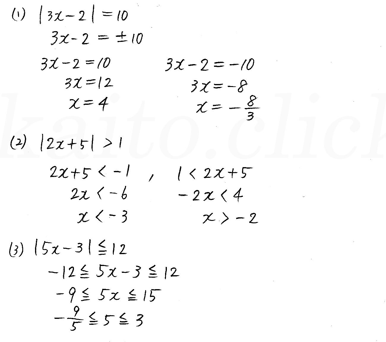 改訂版数学1/327-1-17解答