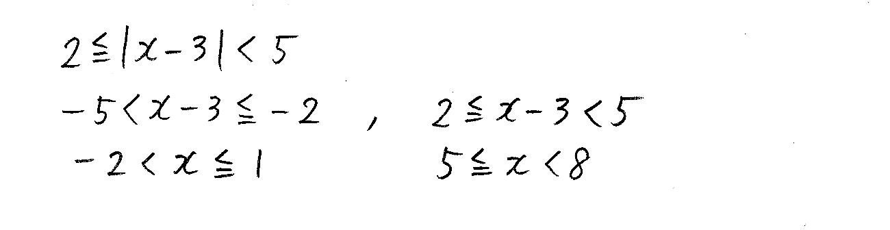 改訂版数学1/327-1-18解答