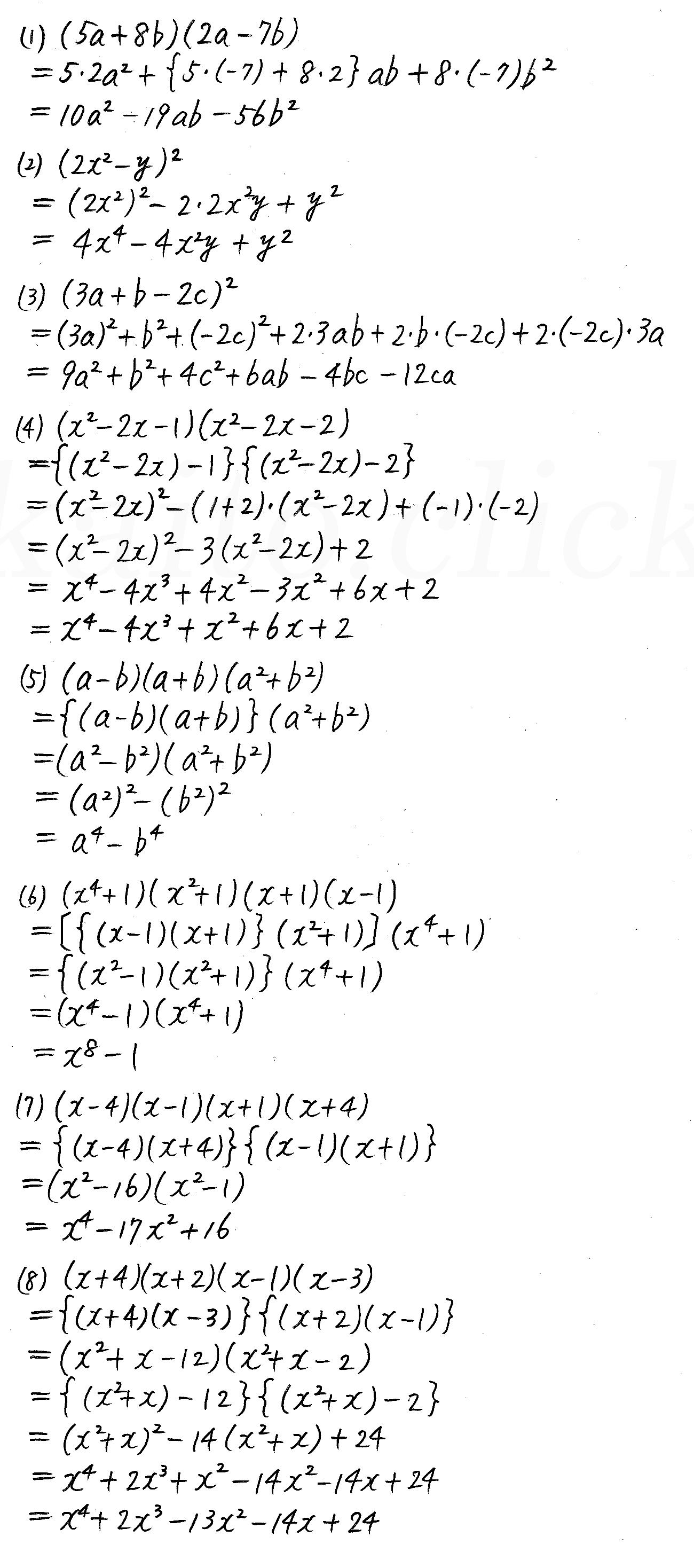 改訂版数学1/327-1-2解答