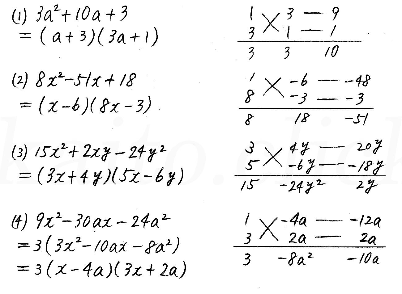 改訂版数学1/327-1-3解答