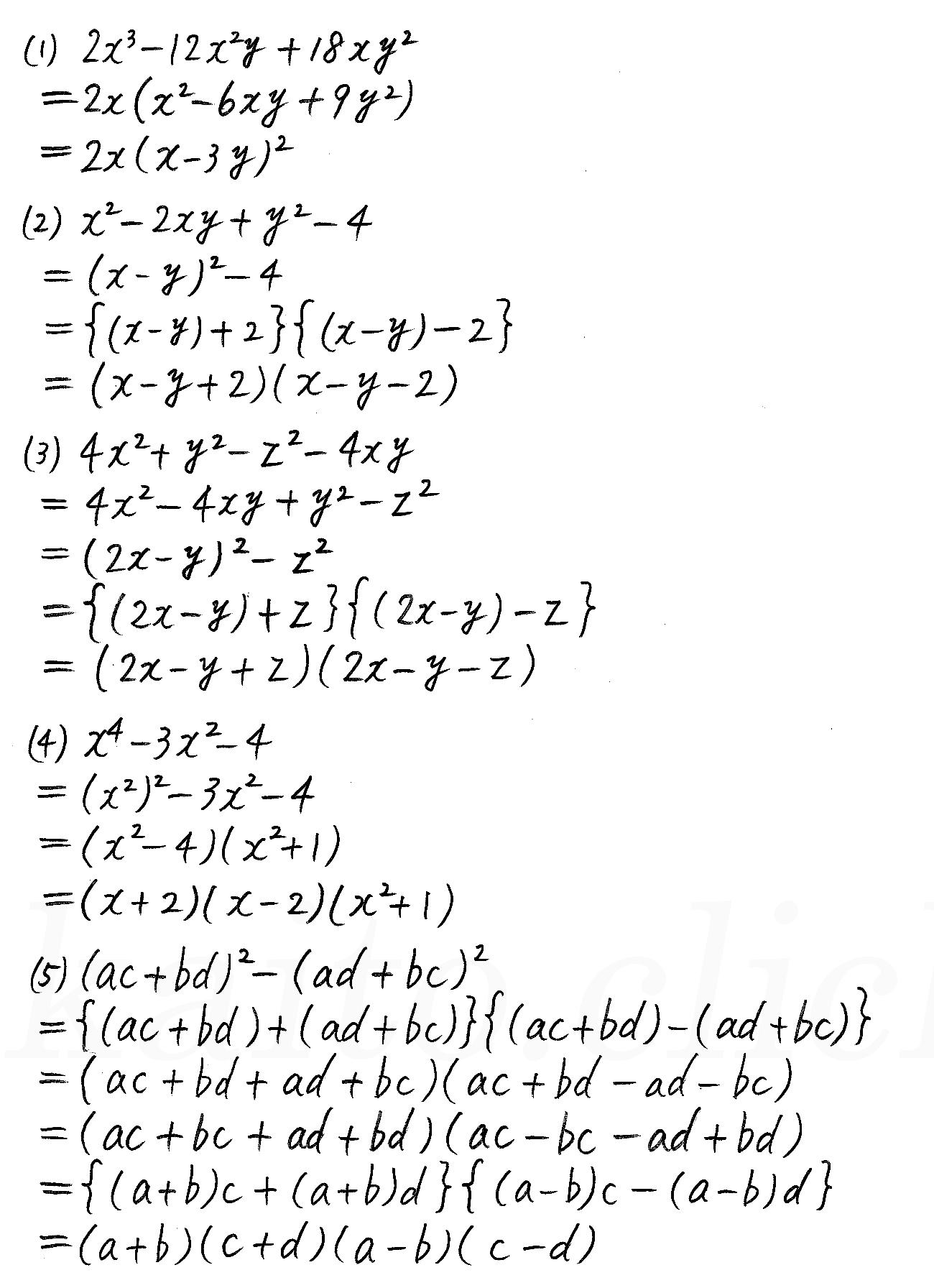 改訂版数学1/327-1-4解答