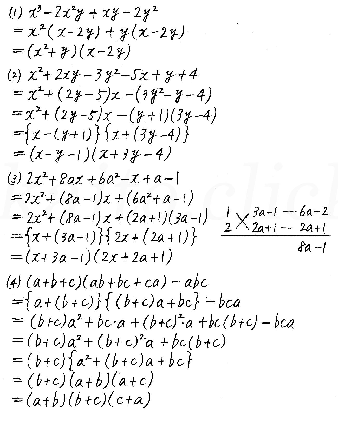 改訂版数学1/327-1-5解答