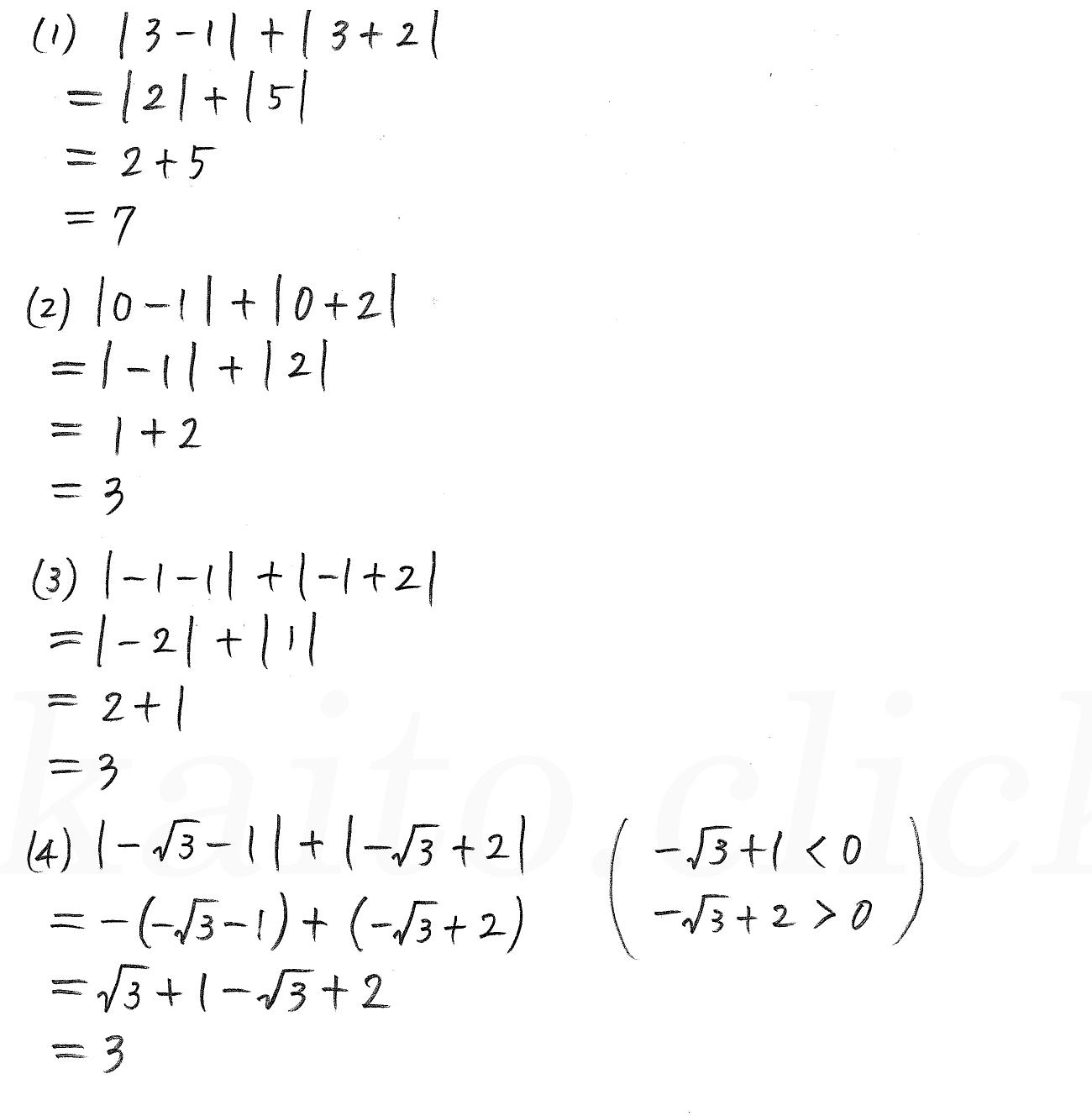 改訂版数学1/327-1-7解答
