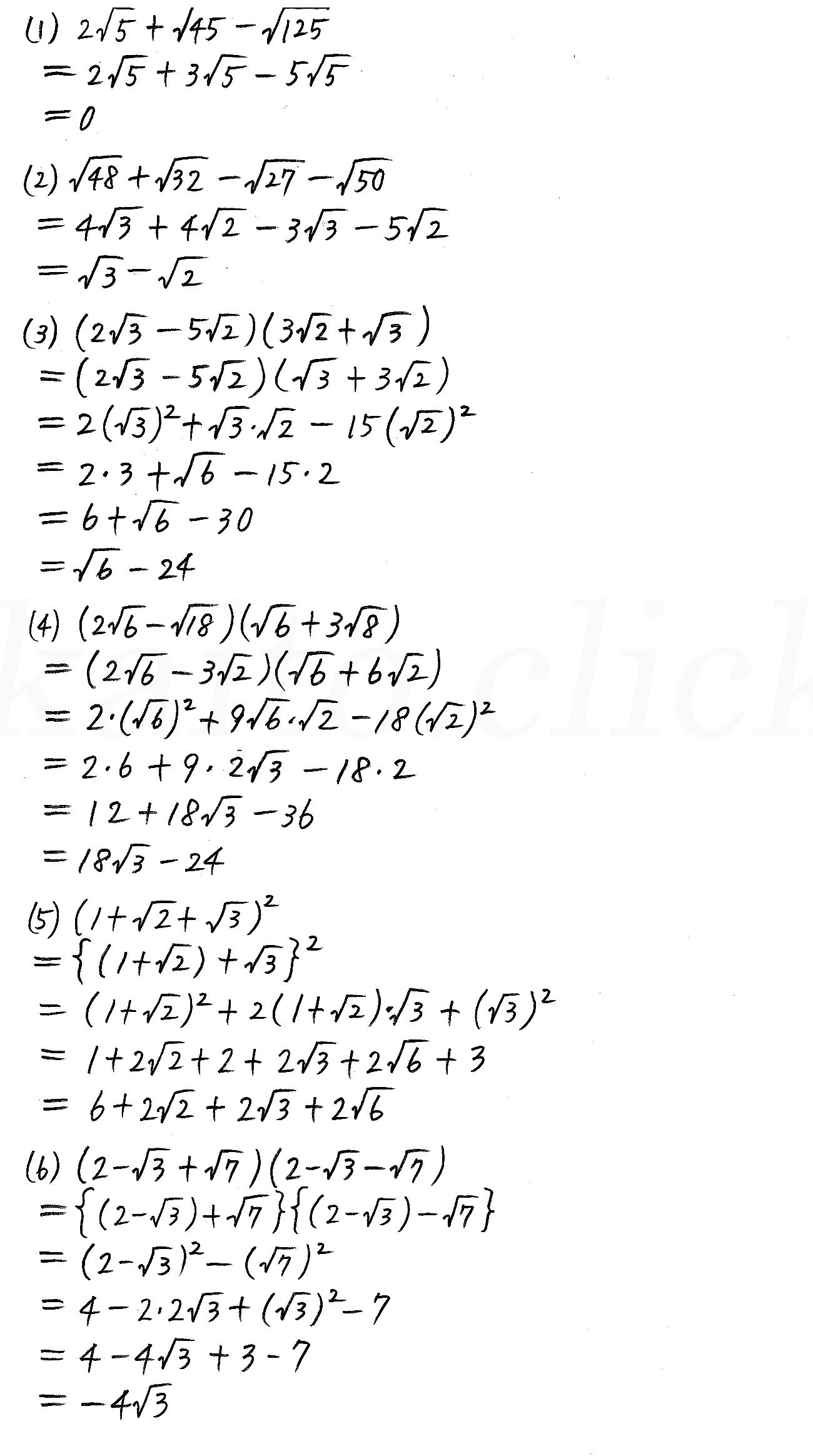 改訂版数学1/327-1-8解答