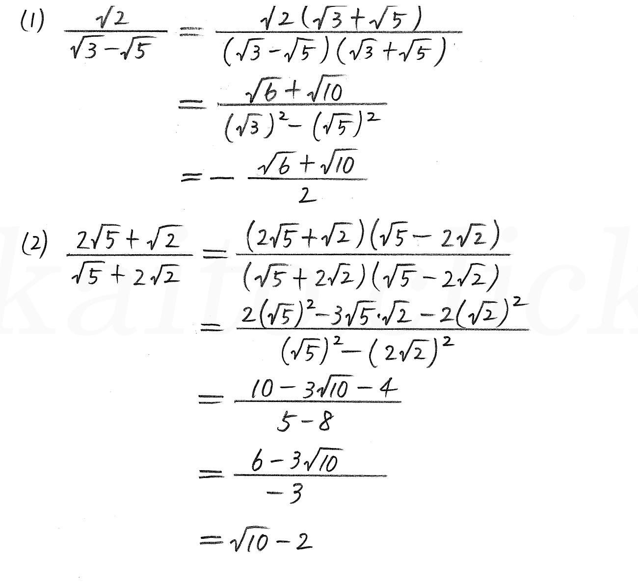 改訂版数学1/327-1-9解答