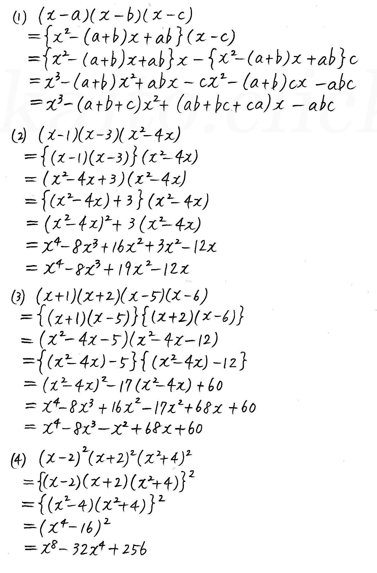 改訂版数学1/327-1-A1解答