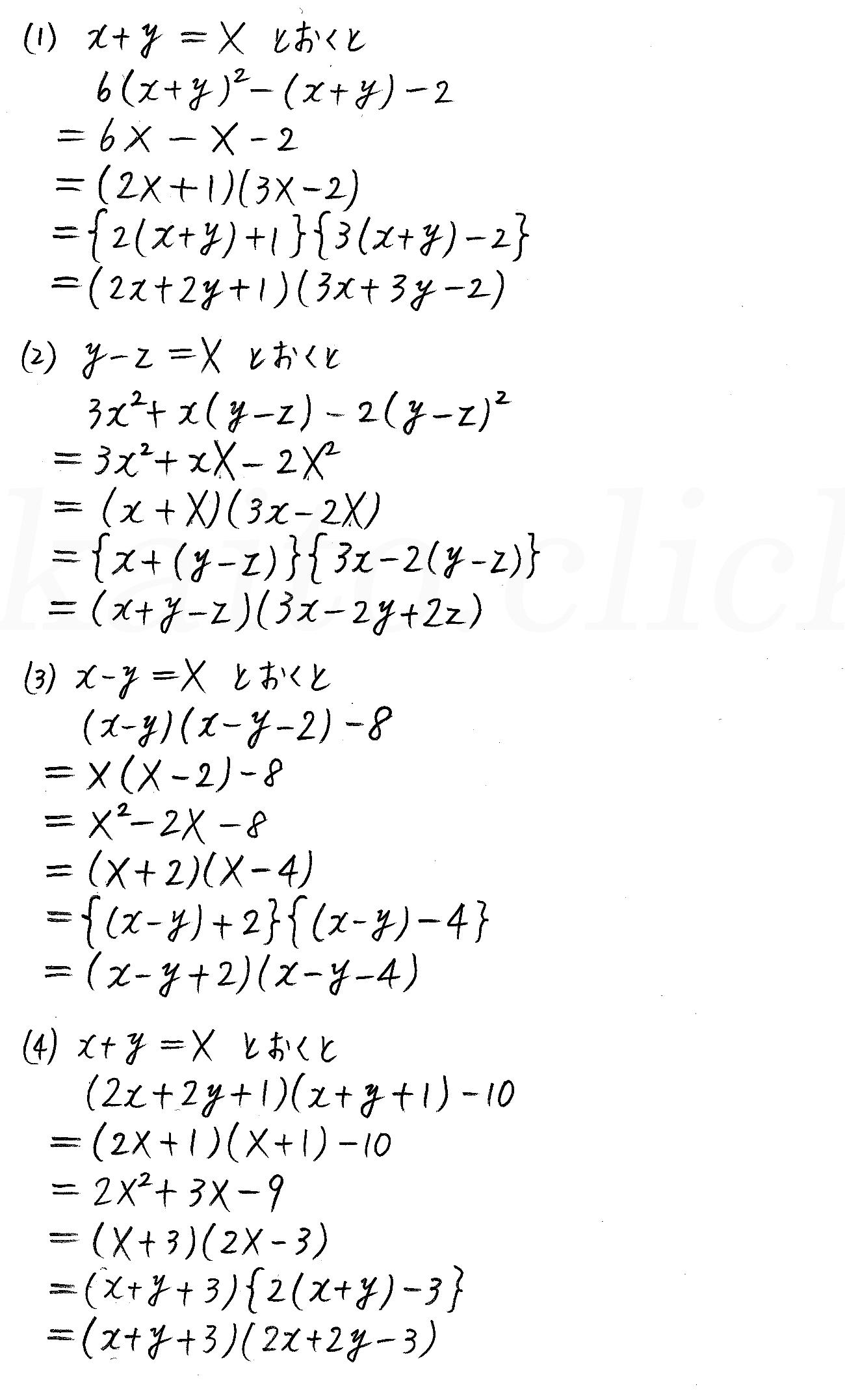 改訂版数学1/327-1-A2解答