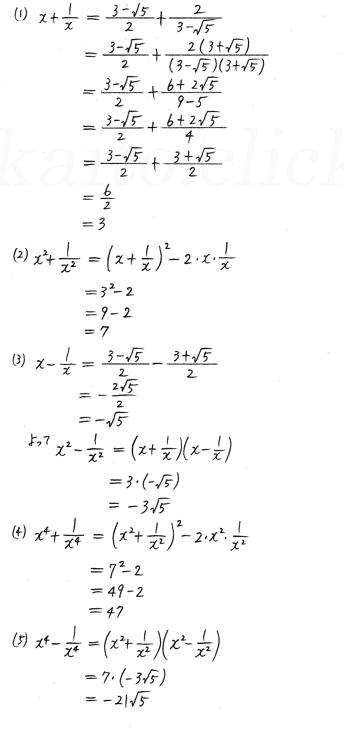 改訂版数学1/327-1-A4解答