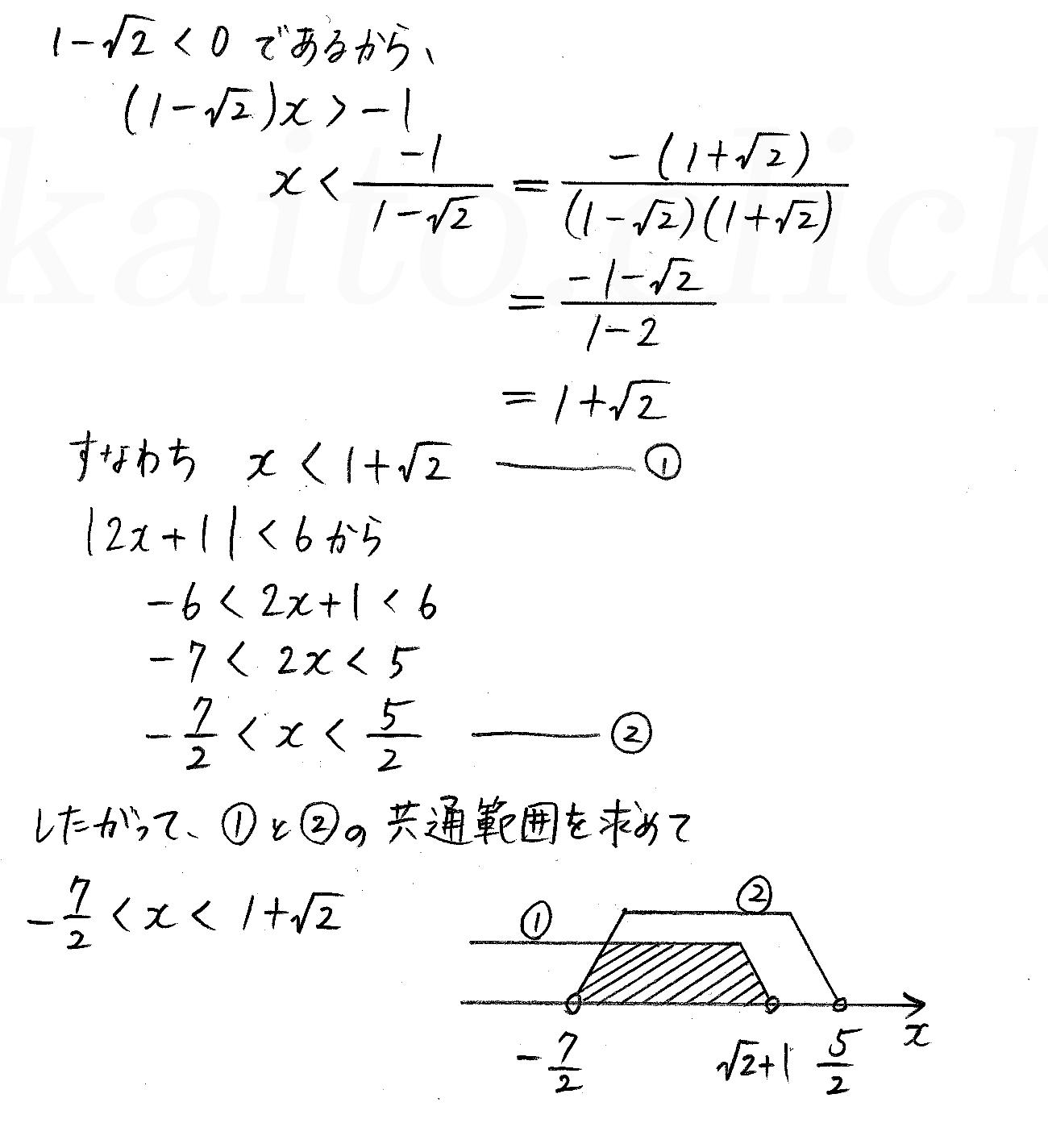 改訂版数学1/327-1-A5解答
