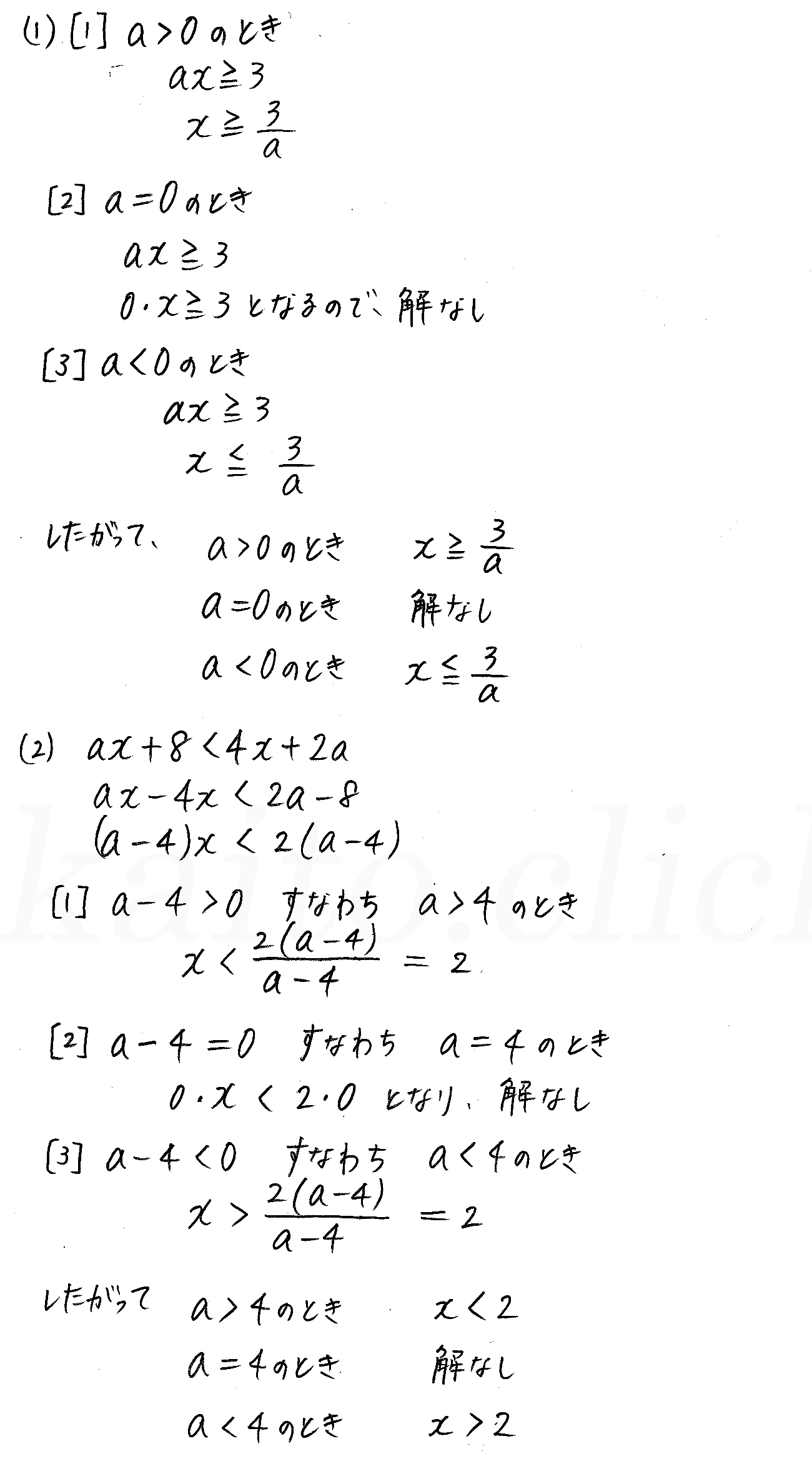 改訂版数学1/327-1-A6解答