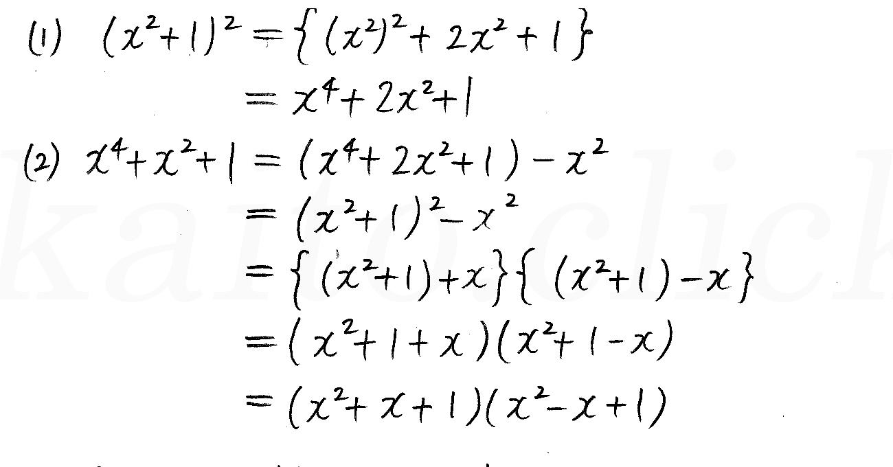 改訂版数学1/327-1-B10解答