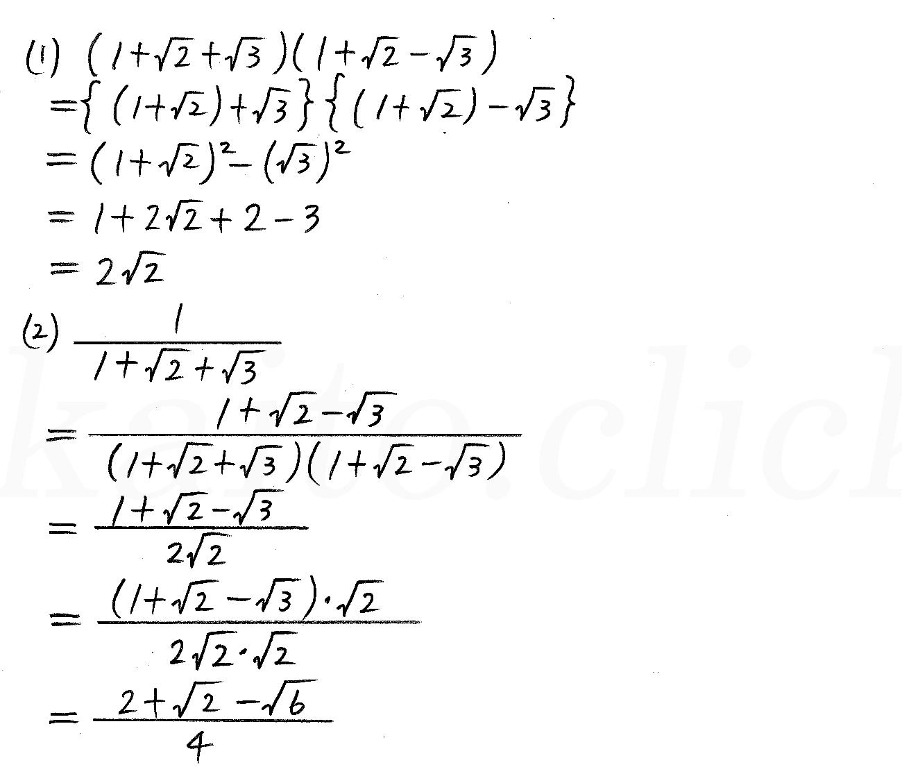 改訂版数学1/327-1-B11解答
