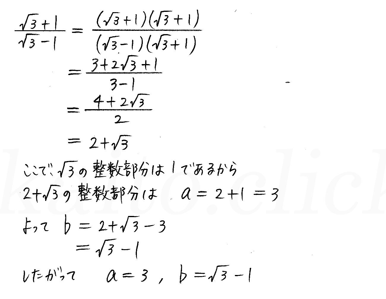 改訂版数学1/327-1-B12解答