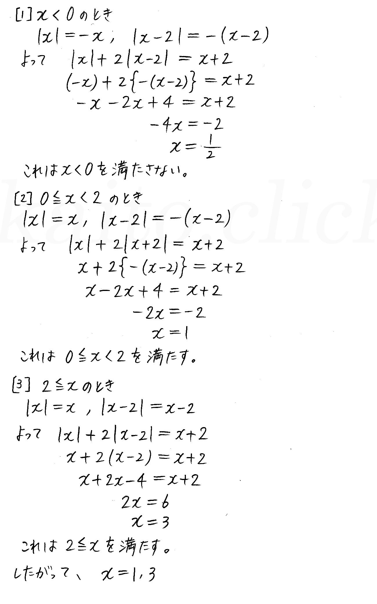 改訂版数学1/327-1-B13解答