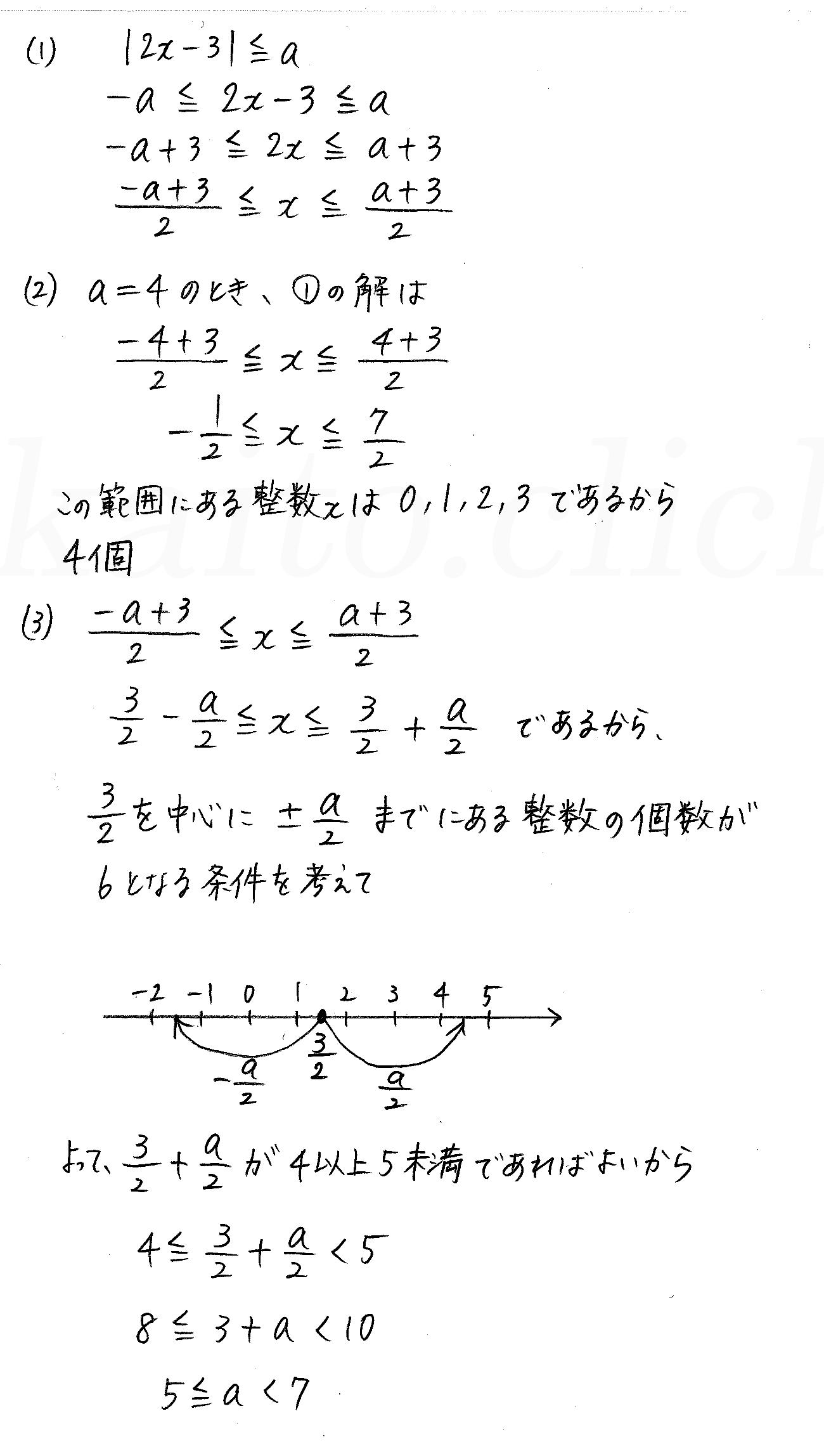 改訂版数学1/327-1-B14解答