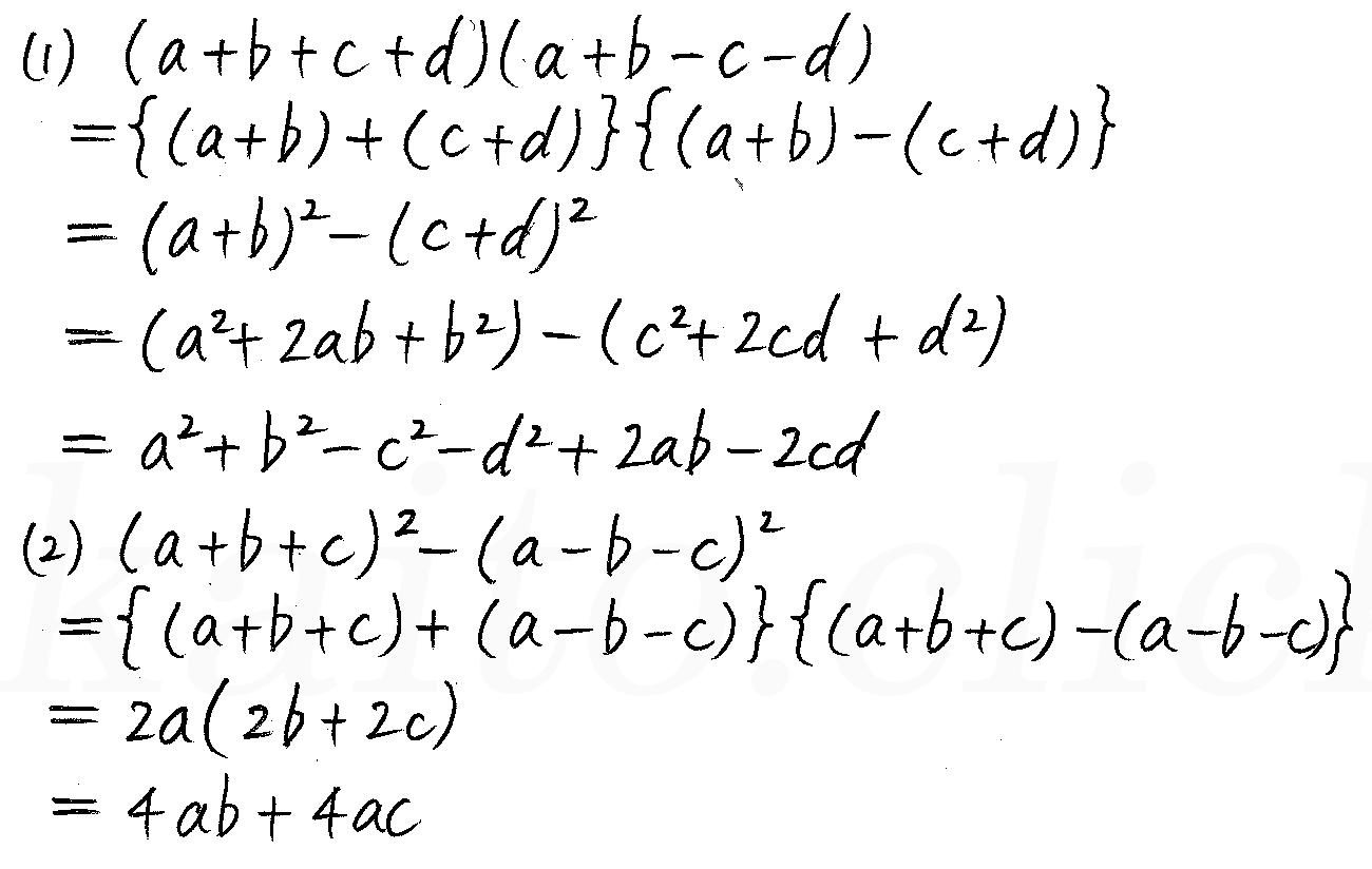 改訂版数学1/327-1-B7解答