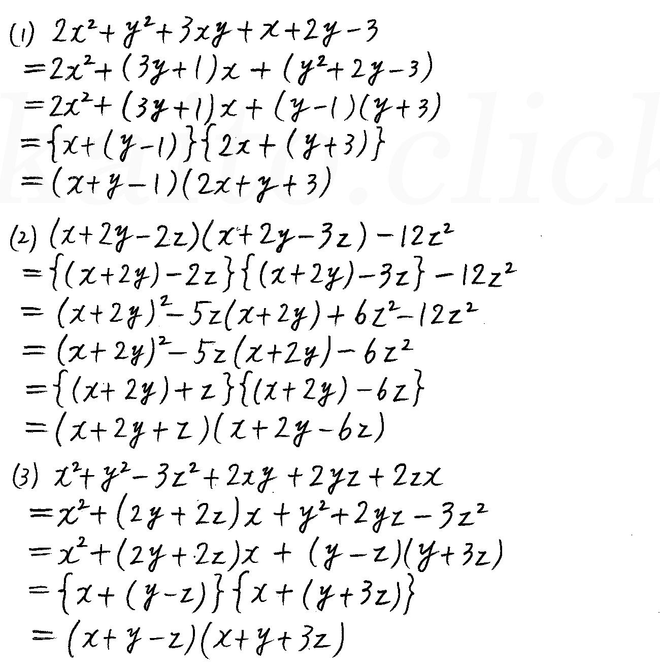 改訂版数学1/327-1-B8解答