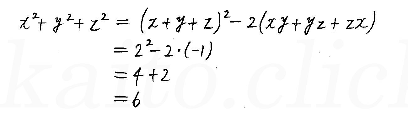 改訂版数学1/327-1-B9解答