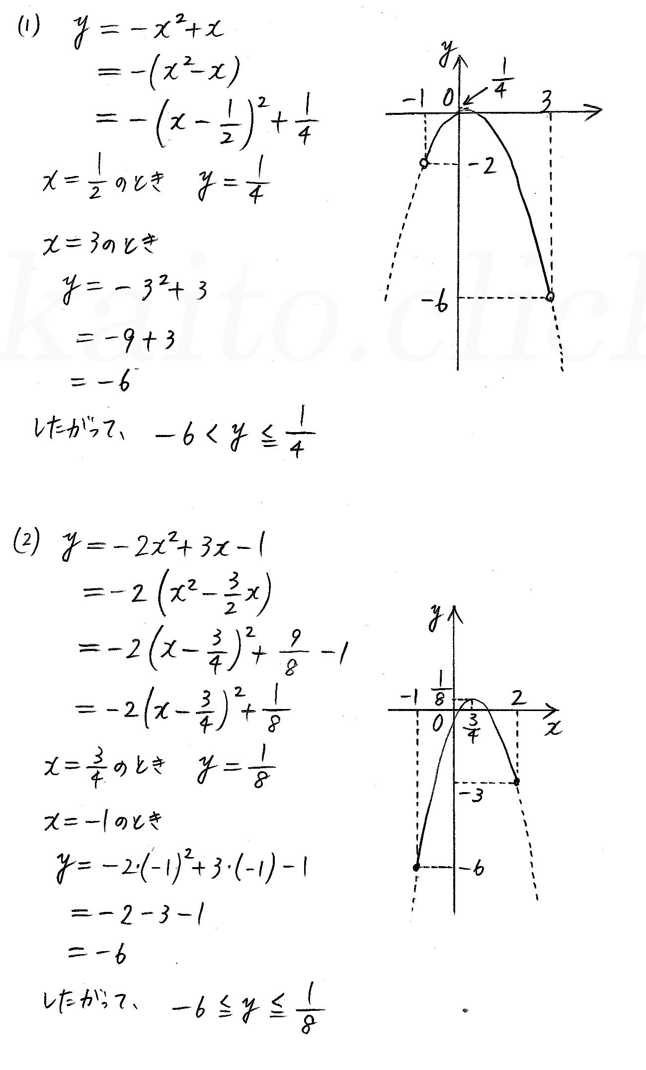 改訂版数学1/327-3-1解答