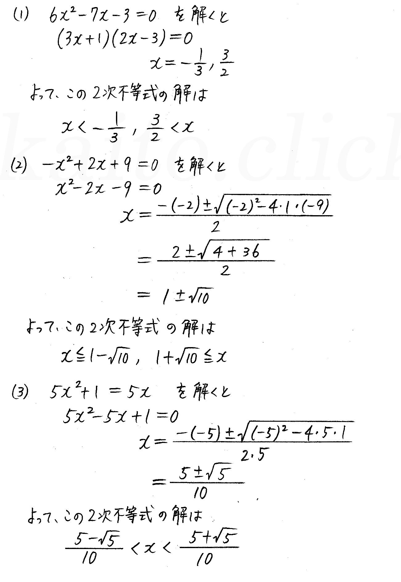 改訂版数学1/327-3-10解答