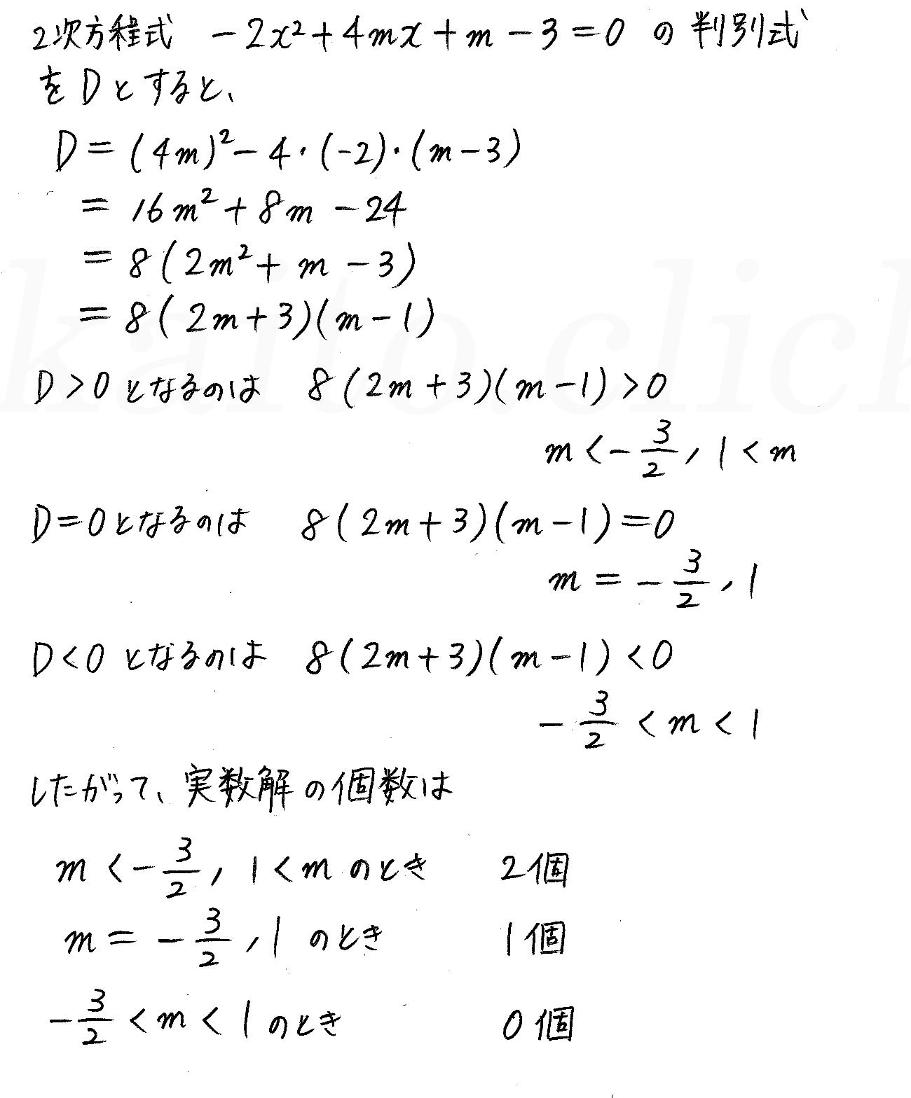 改訂版数学1/327-3-11解答
