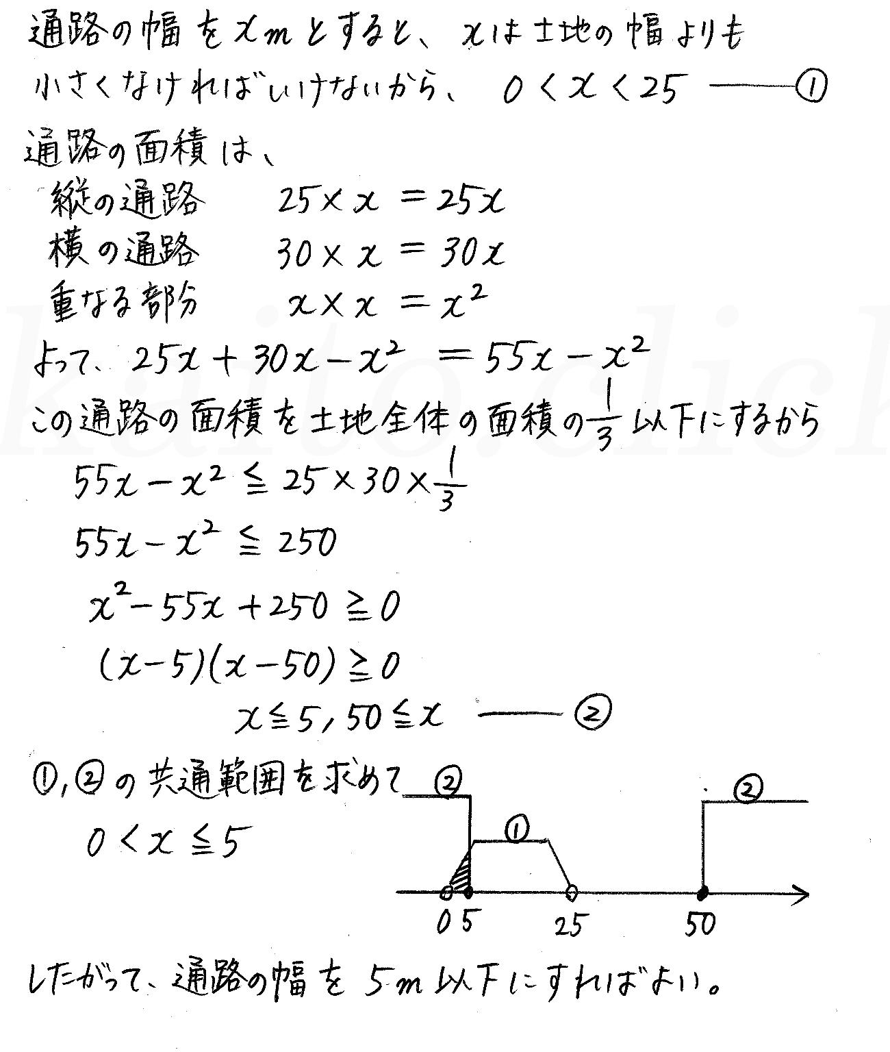 改訂版数学1/327-3-12解答