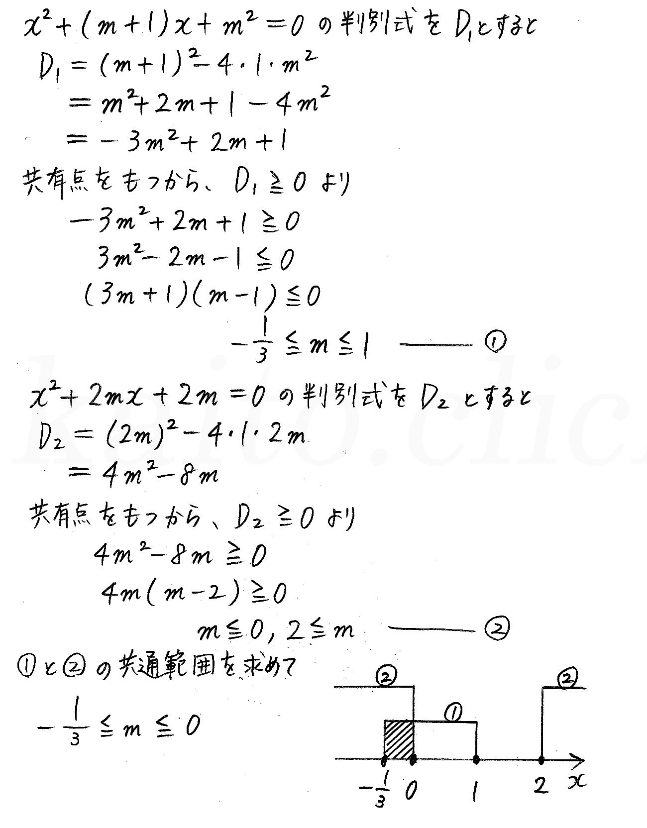 改訂版数学1/327-3-13解答