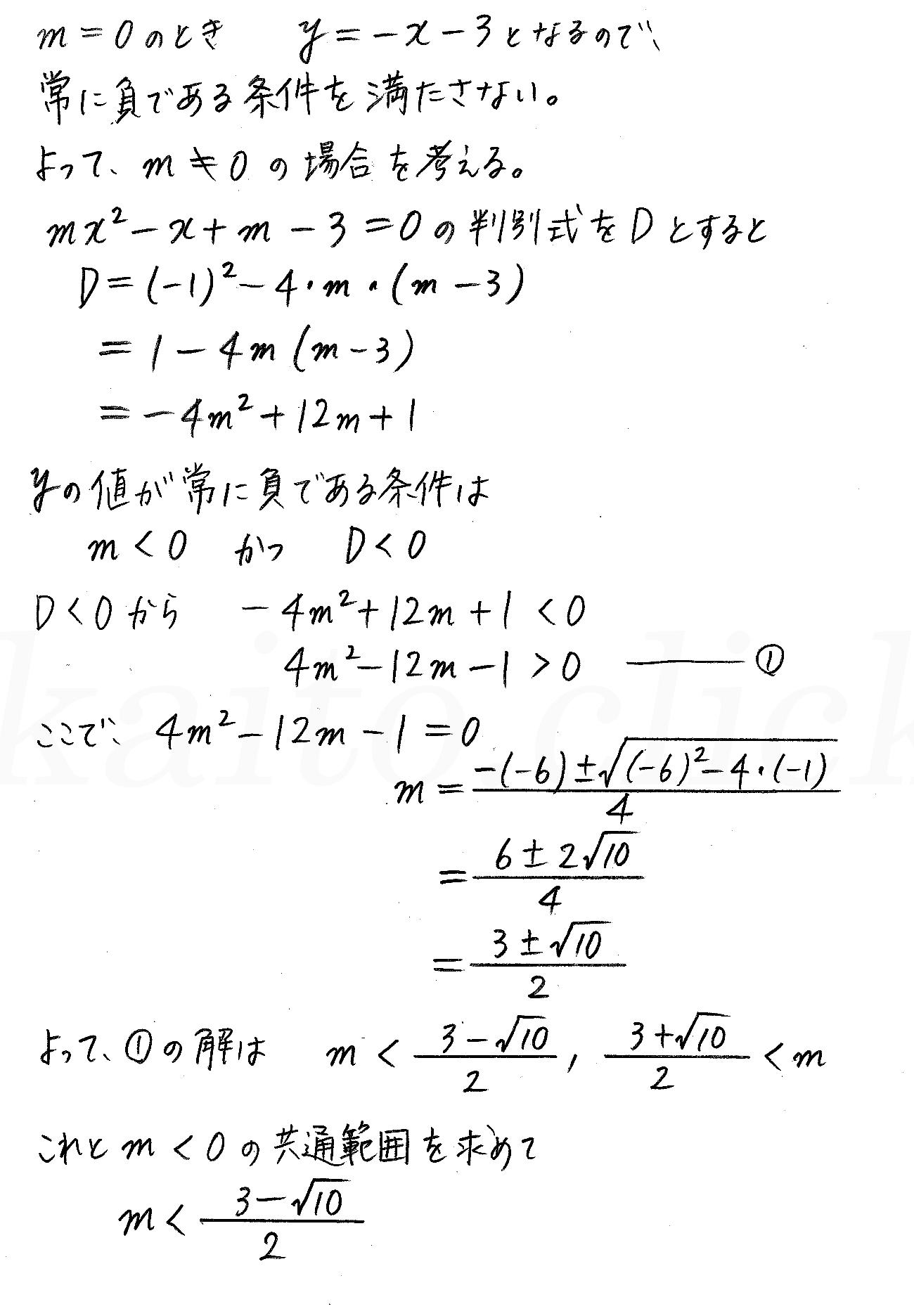 改訂版数学1/327-3-14解答