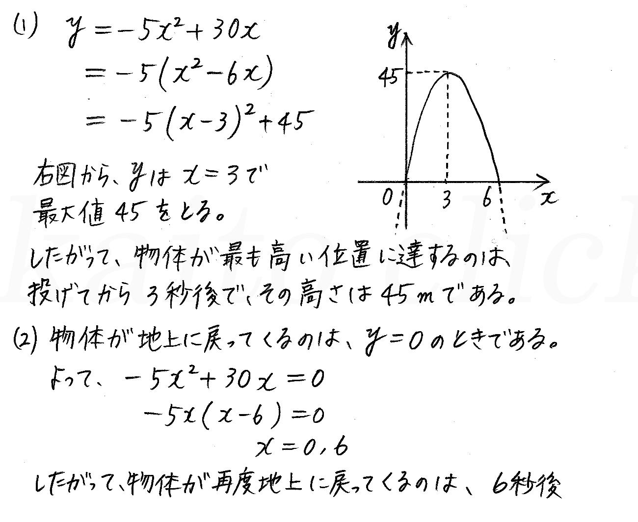 改訂版数学1/327-3-2解答