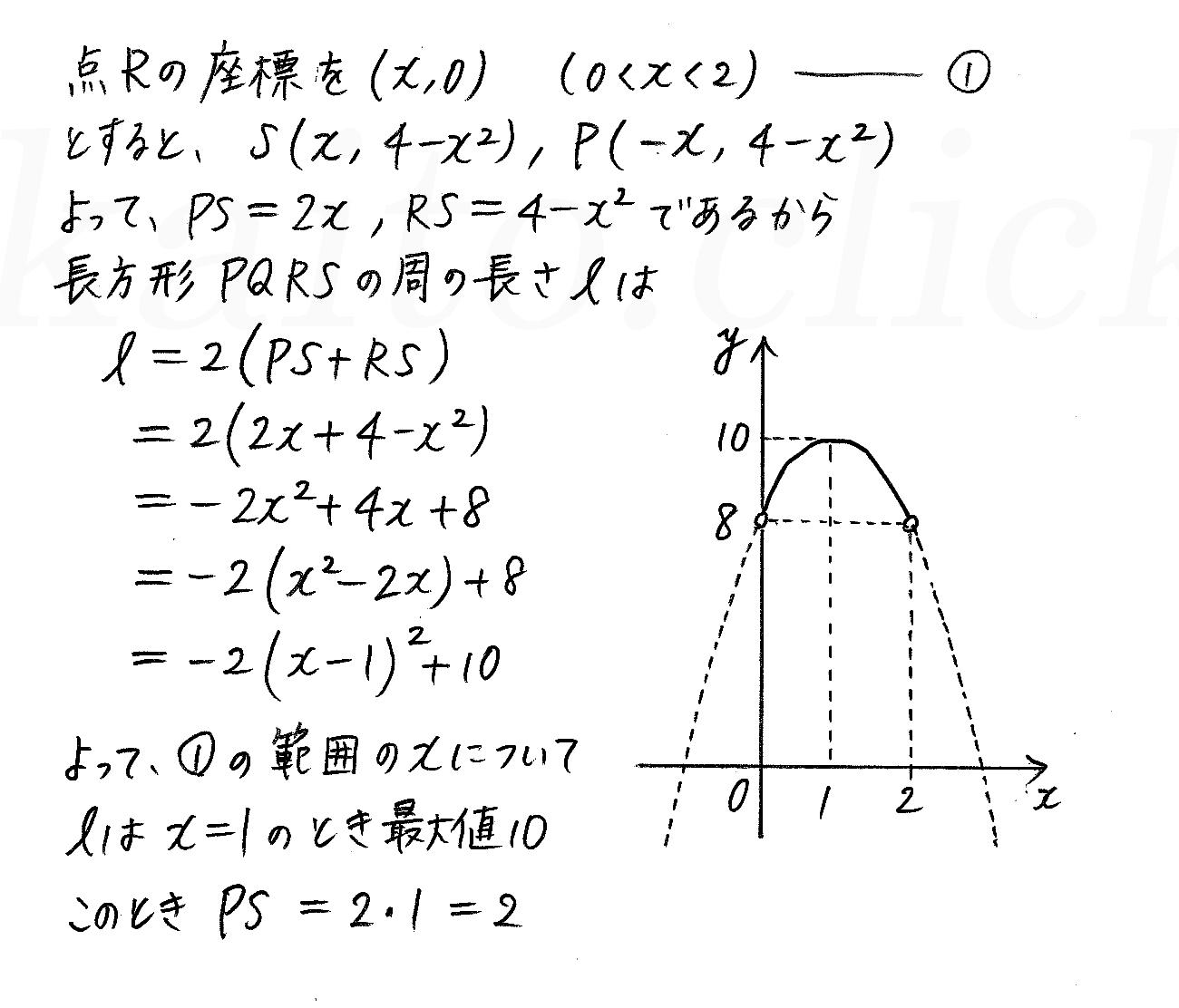 改訂版数学1/327-3-3解答