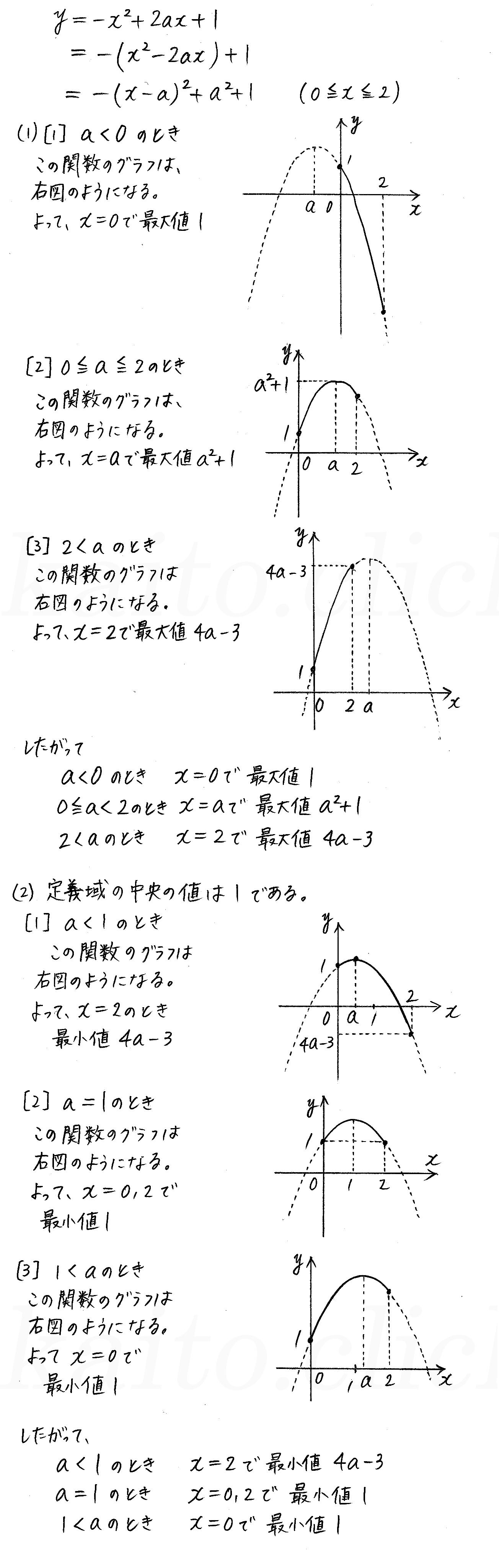 改訂版数学1/327-3-4解答