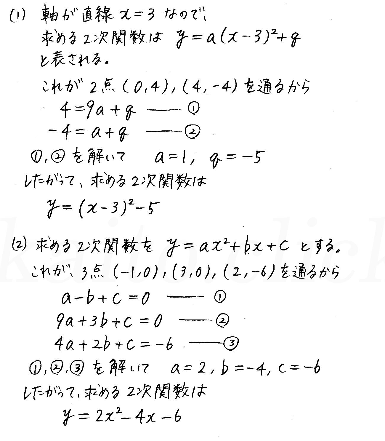 改訂版数学1/327-3-5解答