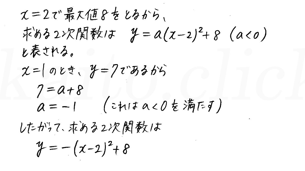 改訂版数学1/327-3-6解答