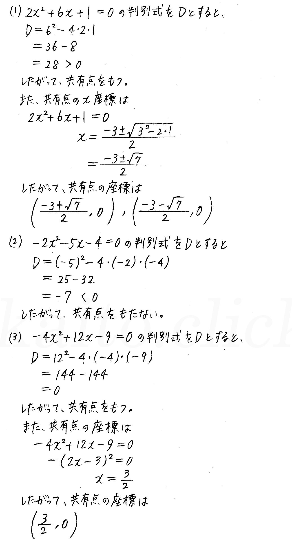 改訂版数学1/327-3-7解答