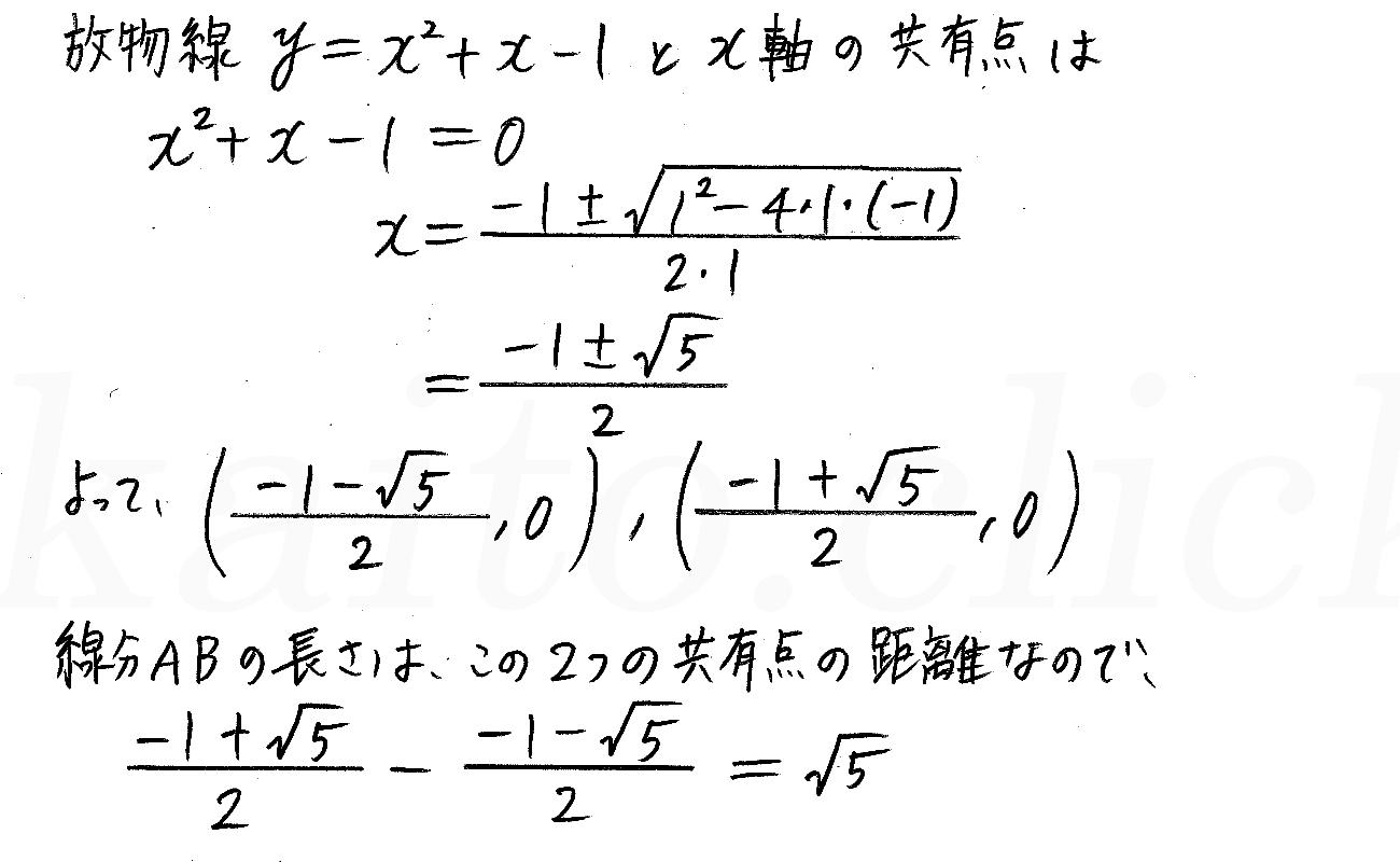 改訂版数学1/327-3-8解答