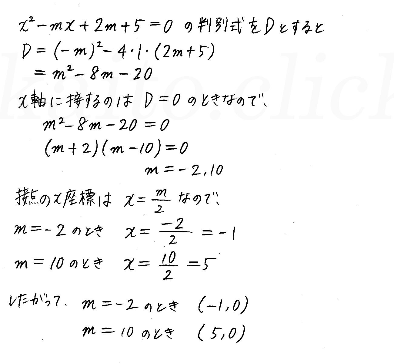 改訂版数学1/327-3-9解答