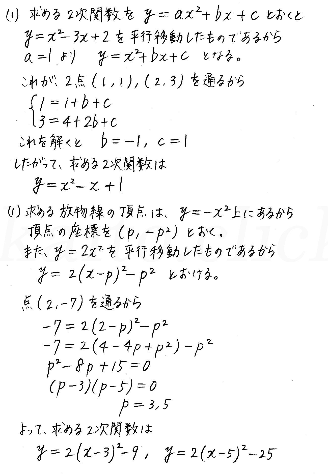 数 研 出版 数学 b 325 答え