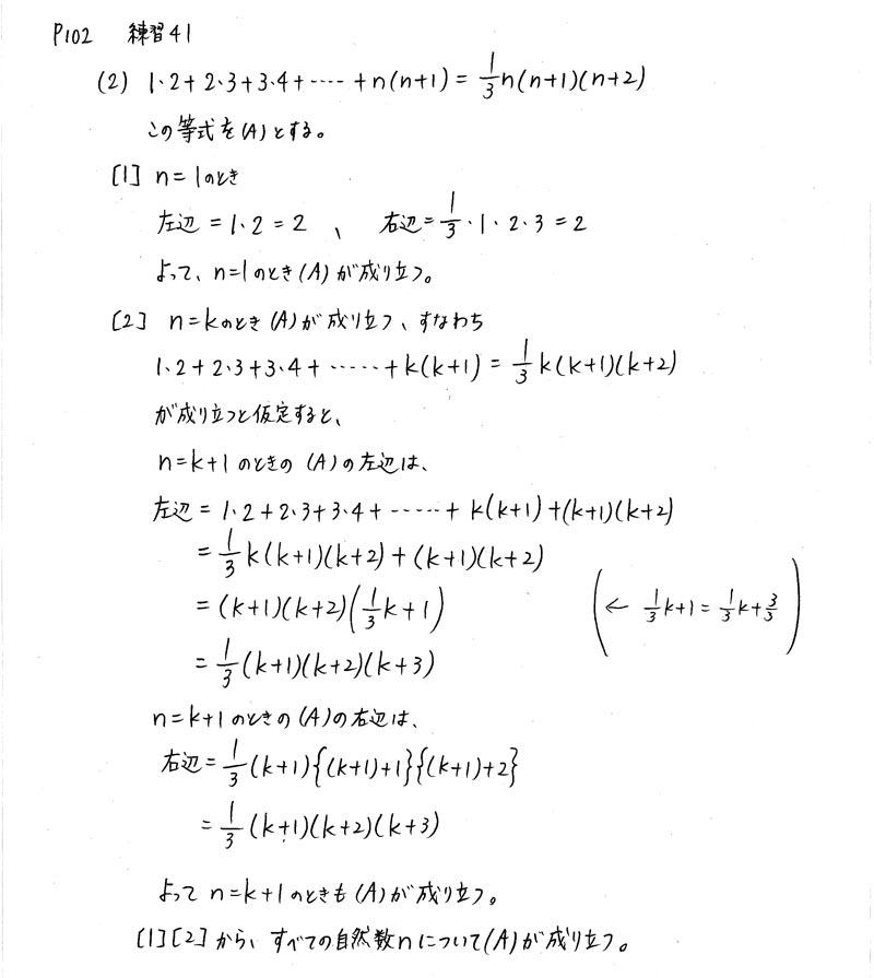 答え 教科書 数 出版 研 数学 iii 数研出版 数学iii