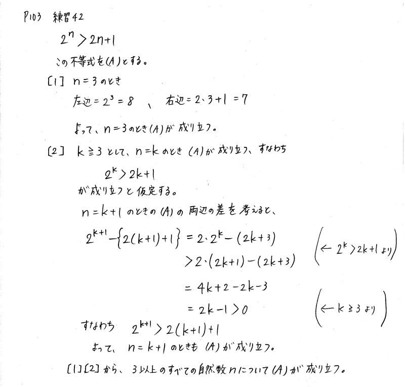 数研出版 数学B教科書 数研 数B/310 P103 練習42