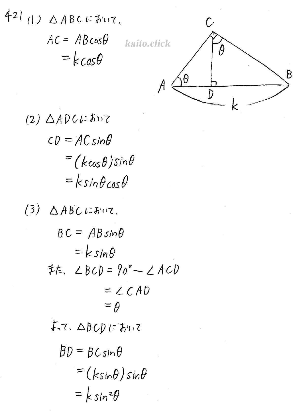 サクシード数学1-421解答