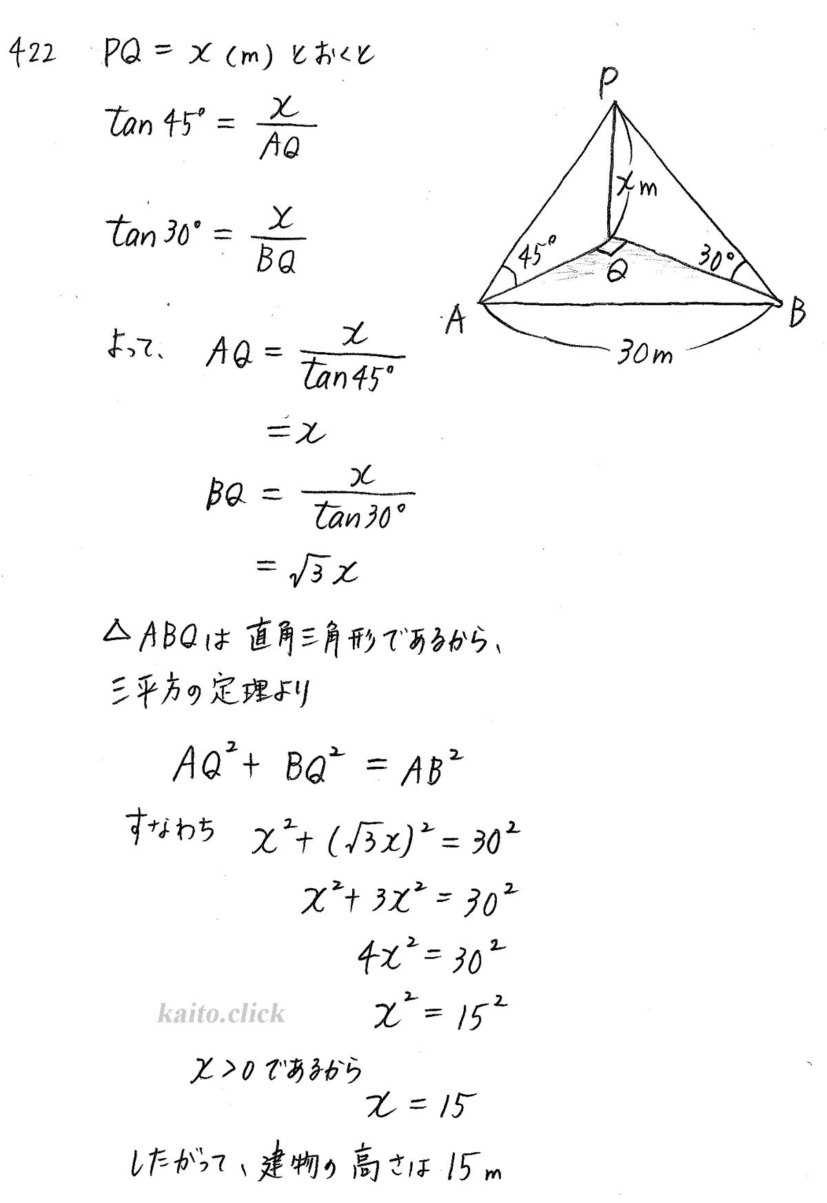 サクシード数学1-422解答
