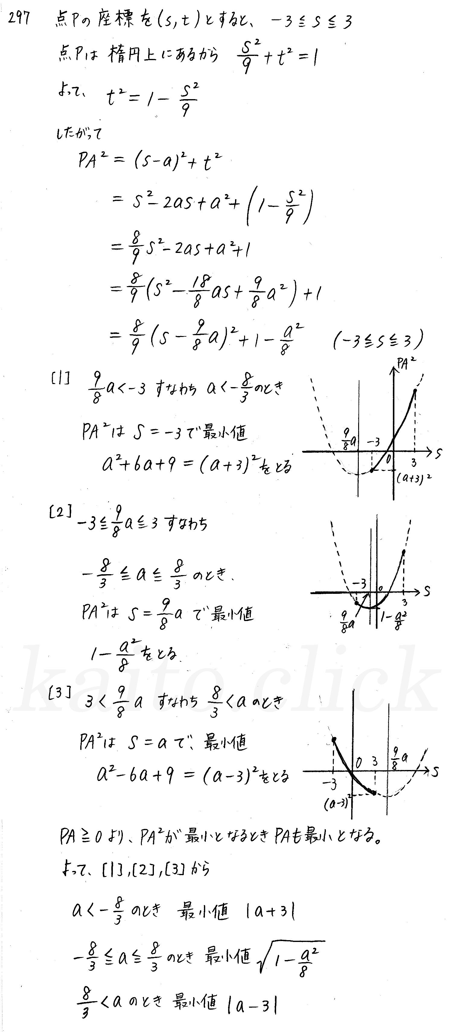 サクシード数学3-297解答