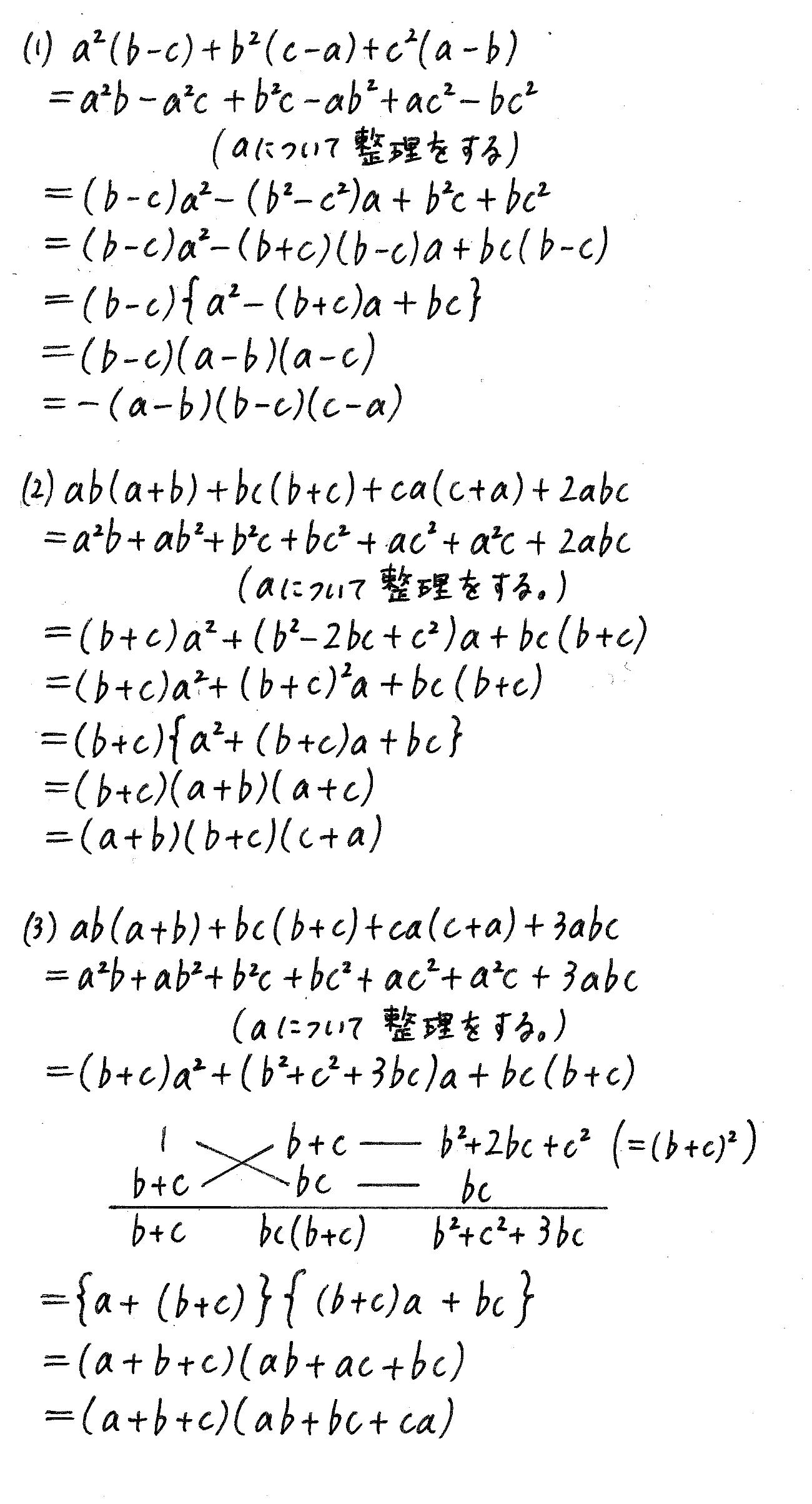 改訂版サクシード数学1-229解答